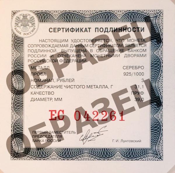 3 рубля 2018 года