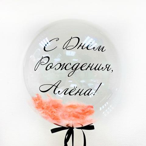 Воздушный шар с перьями и своей надписью персиковый