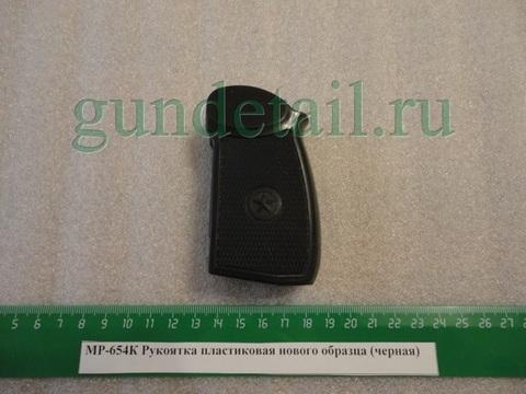 Рукоятка черная нового образца пластик МР-654К
