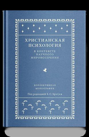 Христианская психология в контексте научного мировоззрения: коллективная монография.