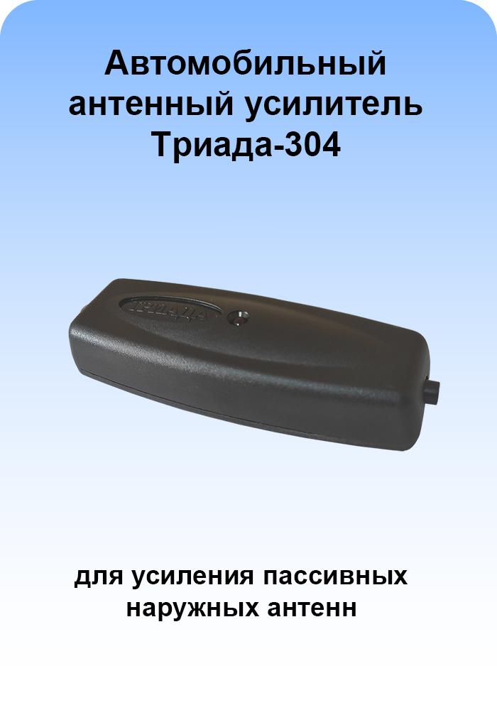 АВТОМОБИЛЬНЫЙ АНТЕННЫЙ УСИЛИТЕЛЬ РАДИО FM