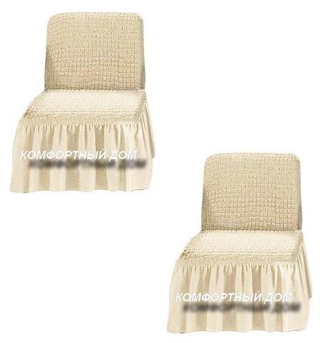 Чехол на два кресла,без подлокотников молочный