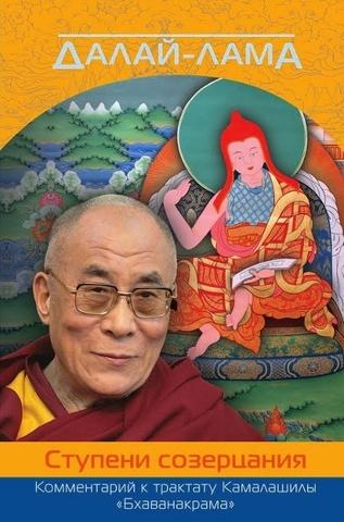 Далай-лама. Ступени созерцания
