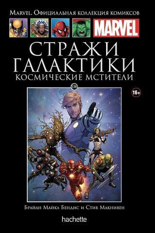 Стражи Галактики. Космические Мстители (Ашет #138)