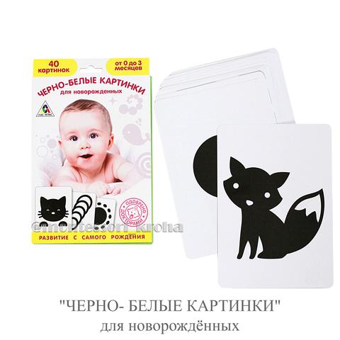«ЧЁРНО-БЕЛЫЕ КАРТИНКИ» для новорожденных