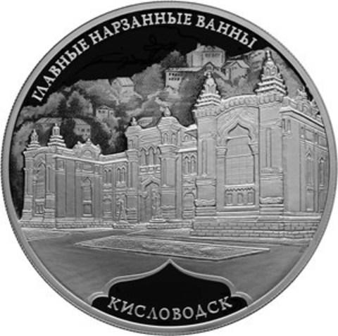 3 рубля. Главные нарзанные ванны, г. Кисловодск. 2019 год. PROOF