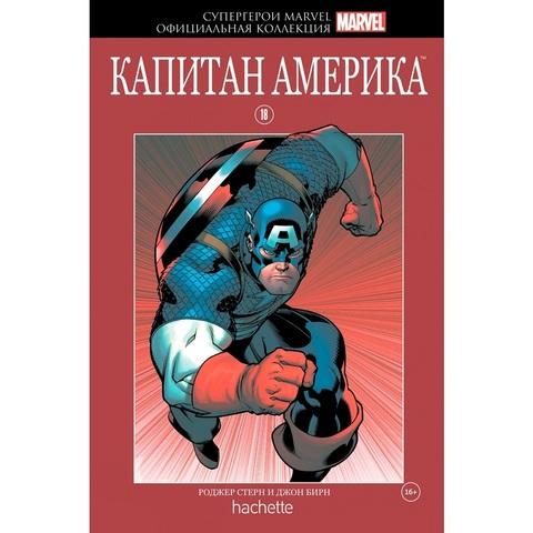 Супергерои Marvel. Официальная коллекция №18 Капитан Америка