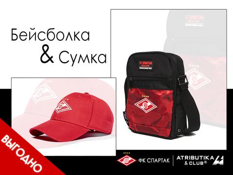 Комплект ФК Спартак (бейсболка и сумка)