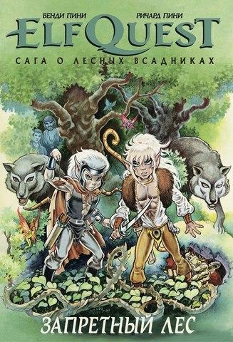 Эльфквест ElfQuest: Сага о лесных всадниках. Книга 2: Запретный лес