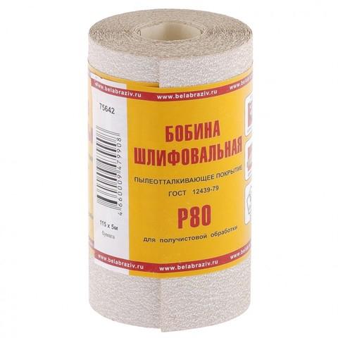 Шкурка на бумажной основе, LP10C, зернистость Р 80, мини-рулон 115 мм х 5 м,