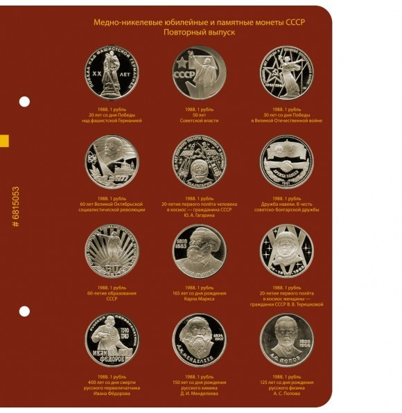 Альбом для медно-никелевых юбилейных и памятных монет СССР. Серии «50 лет Советской власти» и «XXV летние Олимпийские игры в Барселоне 1992 года», повторный выпуск 1988 года, разновидности и ошибки
