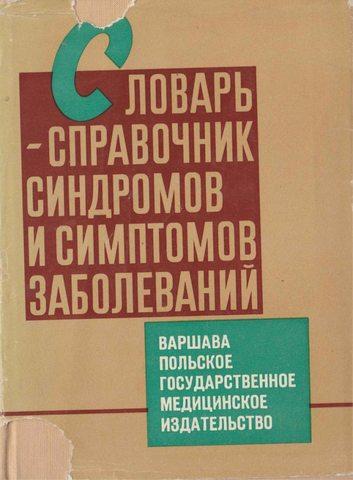 Словарь-справочник синдромов и симптомов заболеваний