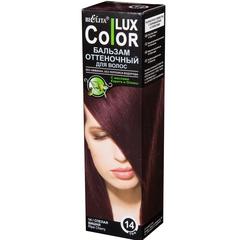 Бальзам оттеночный для волос ТОН 14 спелая вишня (туба 100 мл) COLOR LUX