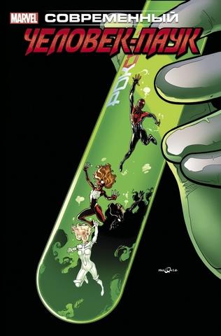 Майлз Моралес. Современный Человек-Паук. Том 2 (Ограниченное «фестивальное» издание) (ПРЕДЗАКАЗ)