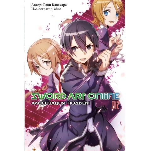 Sword Art Online. Том 12. Ранобэ
