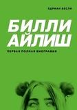 Билли Айлиш. Первая Полная Биография / Эдриан Бесли