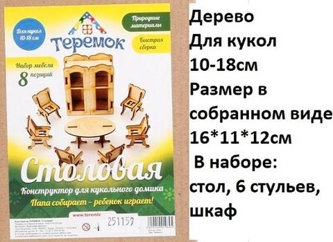 Конструктор дерев. КМ-6 Столовая /Теремок/