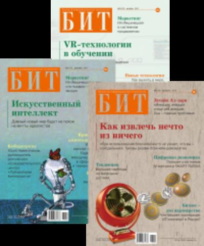 Подписка на электронную версию журнала «БИТ. Бизнес&Информационные технологии» 06-10/2019