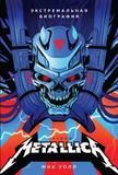 Metallica. Экстремальная Биография Группы / Мик Уолл