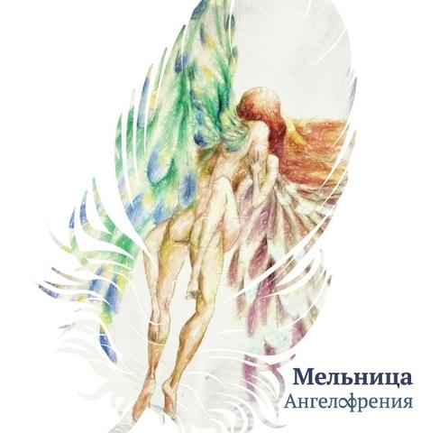 Мельница – Ангелофрения (CD регион)