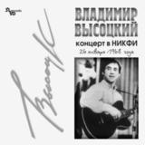 Владимир Высоцкий / Концерт В НИКФИ (LP)
