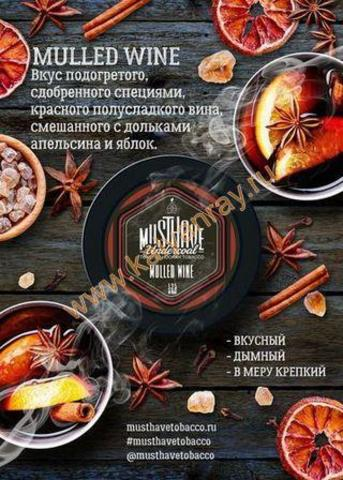 MustHave Mulled Wine
