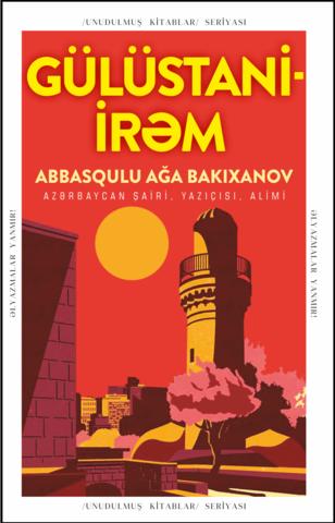 Gülüstani-İrəm