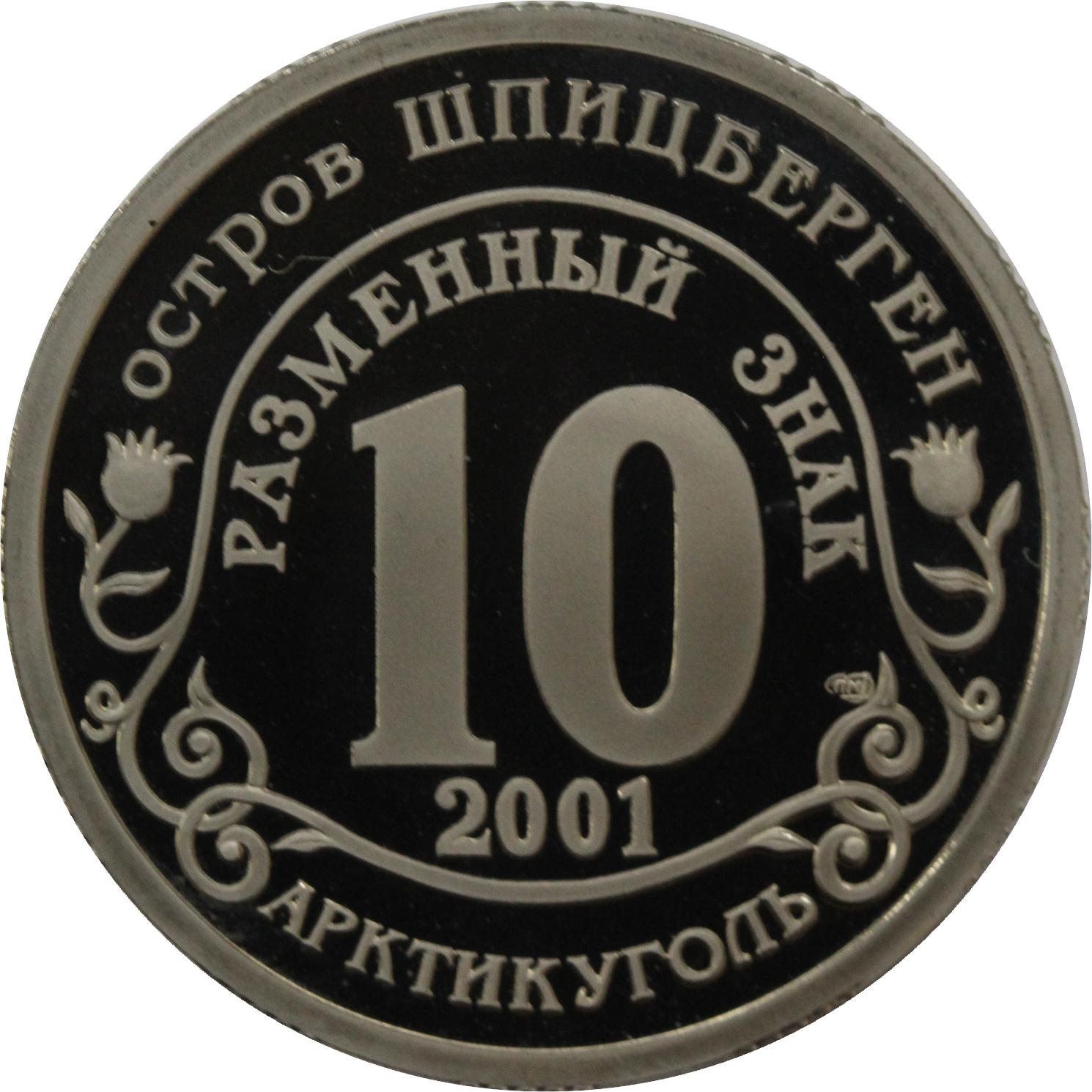 10 разменный знак 2001 года. Арктикуголь, остров Шпицберген. Против терроризма. Нью-Йорк. PROOF