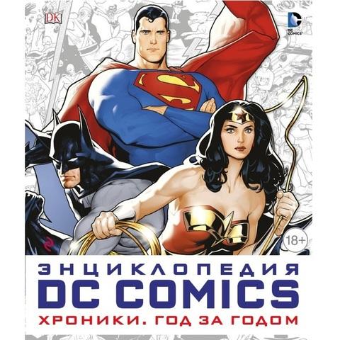 Энциклопедия DC Comics. Хроники. Год за годом