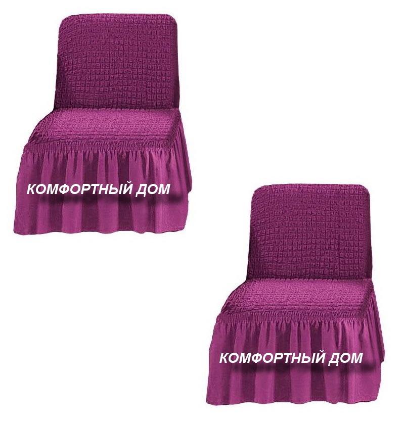 Чехол на два кресла,без подлокотников  фиолетовый
