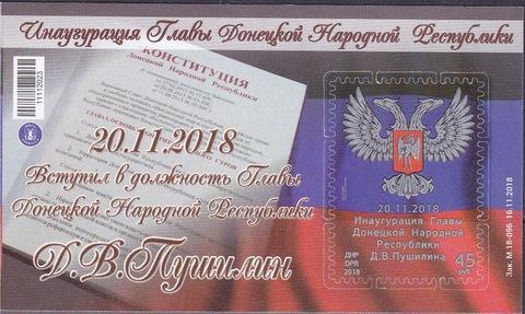 Почта ДНР (2018 11.20.) Инаугурация Главы ДНР-блок