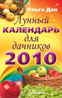 Лунный календарь для дачников на 2010 год лунный календарь для дачников на 2010 год