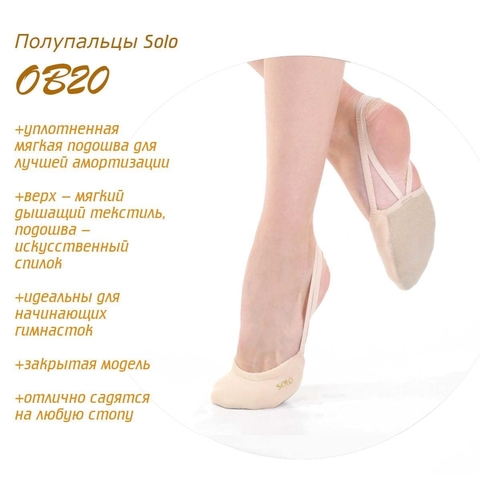 ПОЛУПАЛЬЦЫ SOLO OB 20
