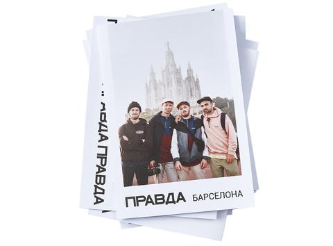 Журнал ПРАВДА Барселона