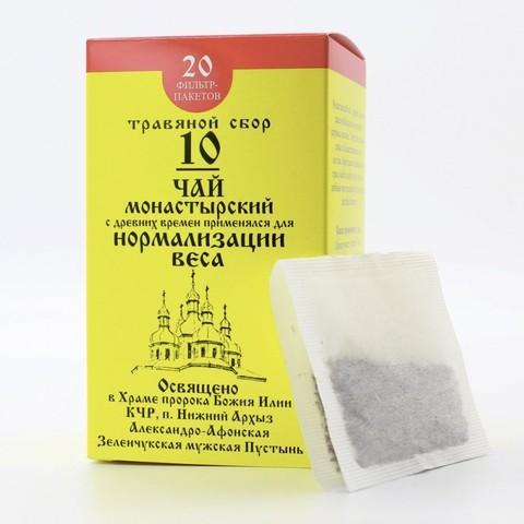 Чай Монастырский №10