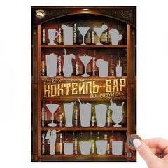 Плакат со скретч-слоем «Коктейль-бар», фото 2