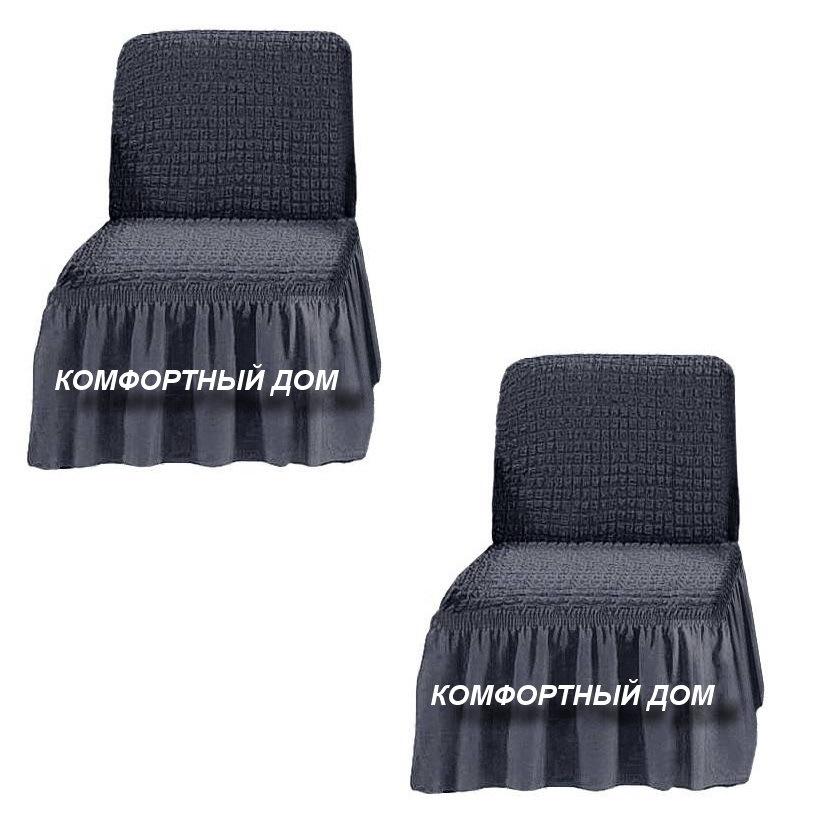 Чехол на два кресла, без подлокотников, темный асфальт