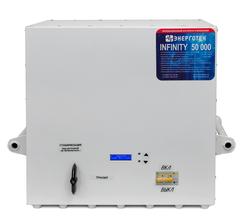 Стабилизатор Энерготех INFINITY 50000