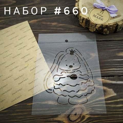 Набор №660 - Зайка