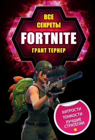Все секреты Fortnite