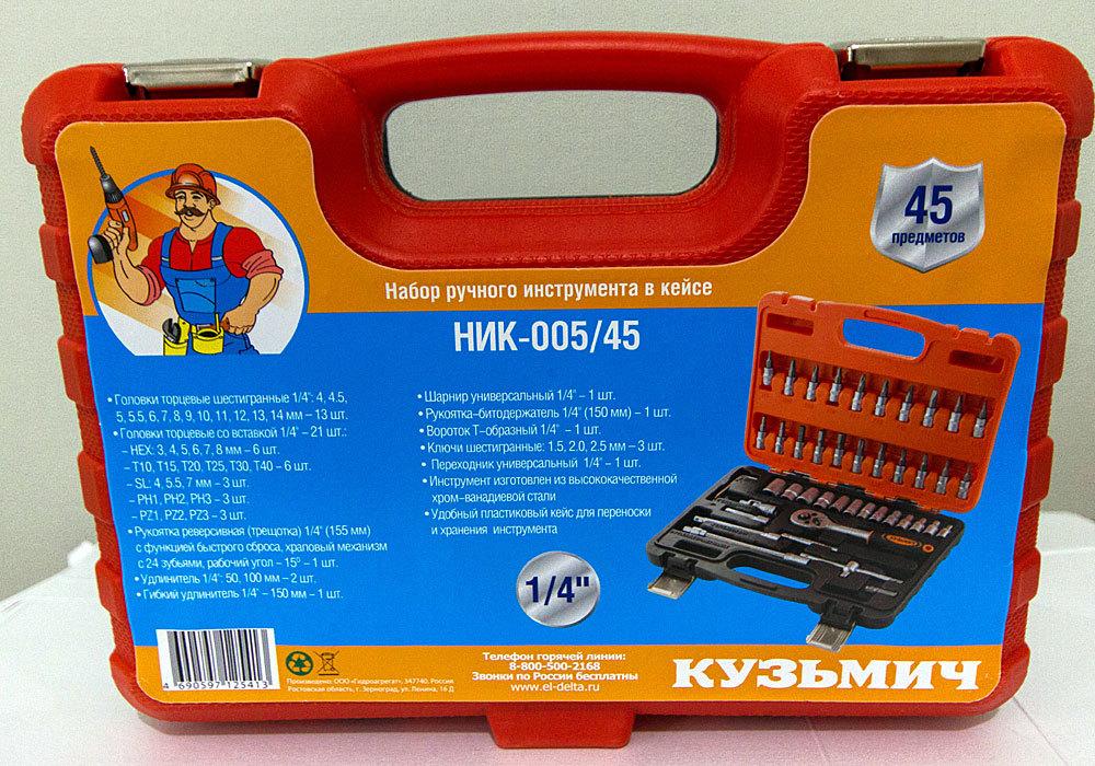 Набор инструментов в кейсе КУЗЬМИЧ 45предметов