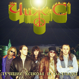 Чиж & Co / Лучшие Блюзы и Баллады (LP)