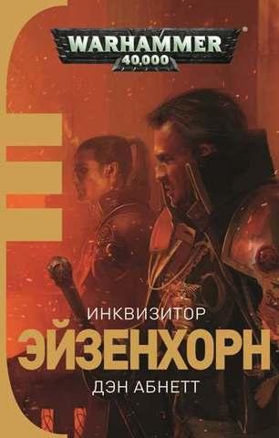 Warhammer 40000. Инквизитор Эйзенхорн