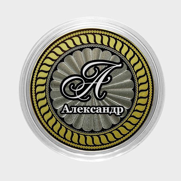 Александр. Гравированная монета 10 рублей