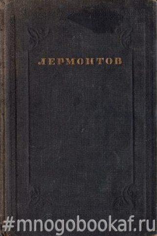 Лермонтов М. Полное собрание сочинений в пяти томах. Том II