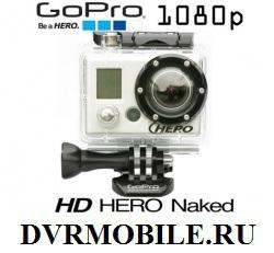 Видеокамера GoPro HD HERO Naked