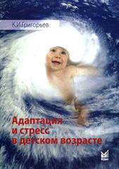 Адаптация и стресс в детском возрасте