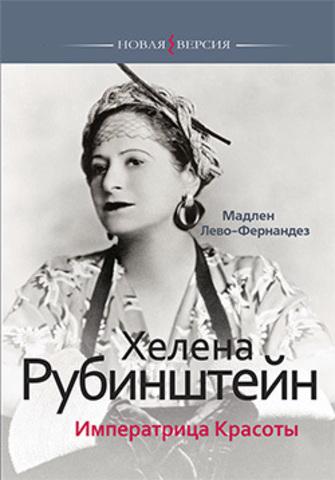 Хелена Рубинштейн. Императрица Красоты