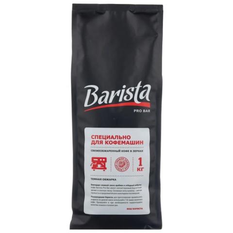 Кофе в зернах pro Bar для кофемашин Barista, 1000 г