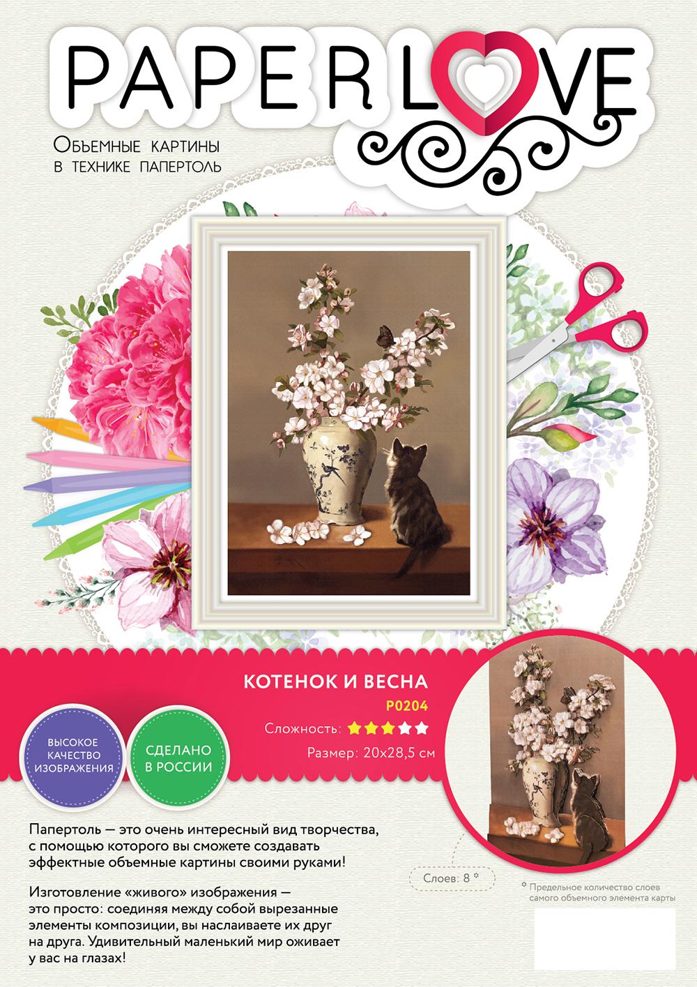 Папертоль Котенок и весна — фотография обложки.